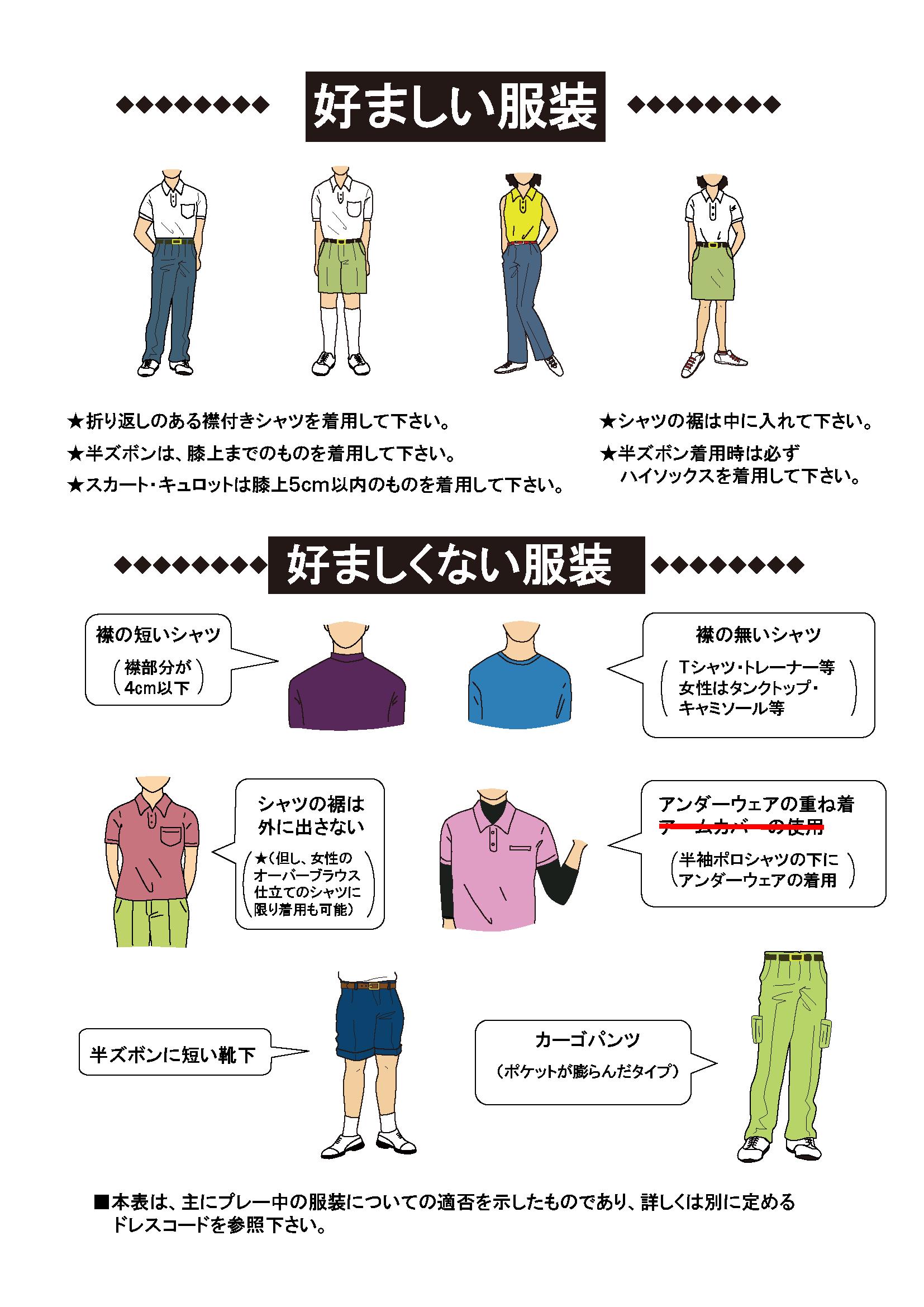 霞ヶ関ドレスコード | 霞ヶ関カ...